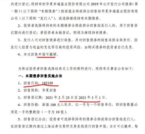 票面利率5.50% 华夏幸福拟回售10亿元公司债券