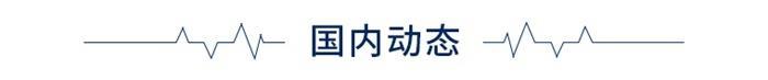 经济学人全球头条:小米回应造车 中国毫米波芯片刷新世界纪录