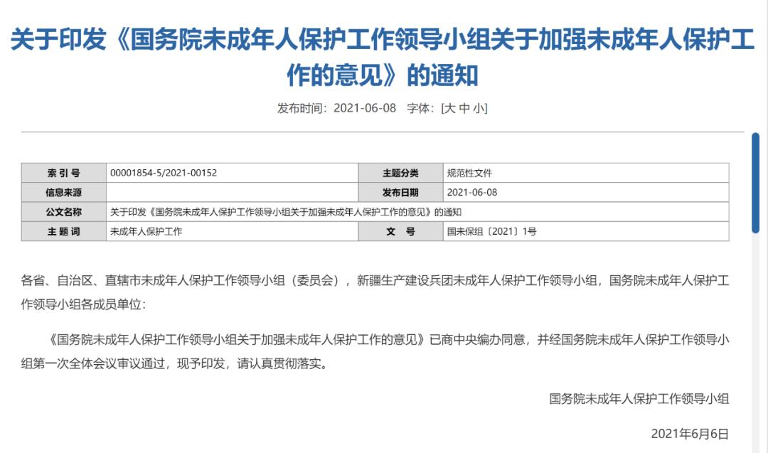 """凤凰城代理注册""""育儿假""""要来了?国务院重磅发文 鼓励探索试点 加强网课平台规范管理"""