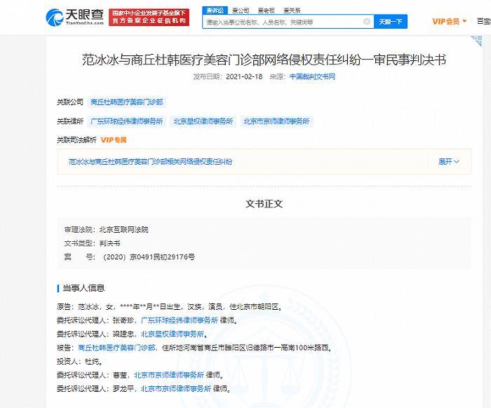 范冰冰起诉某医疗美容诊所侵权,获赔偿5.5万元