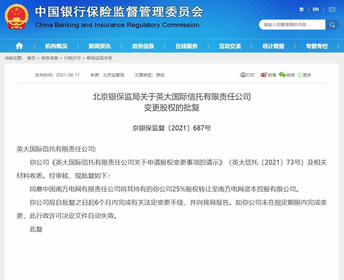 鸿图2平台英大信托股权变更获批