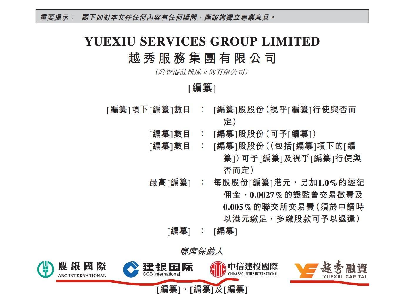 越秀服务香港IPO:管理面积3260万平方米,其中96.1%在一线、新一线、二线城市