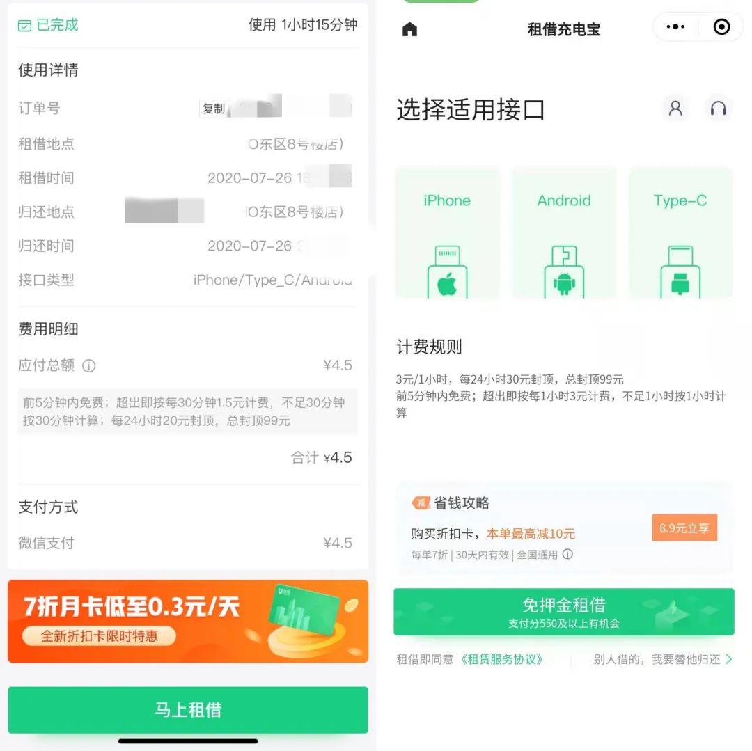 二号站招商主管958337新华社记者调查:共享充电宝涨价 谁是背后推手?