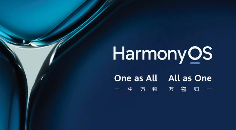 华为鸿蒙HarmonyOS2操作系统正式发布:一生一世