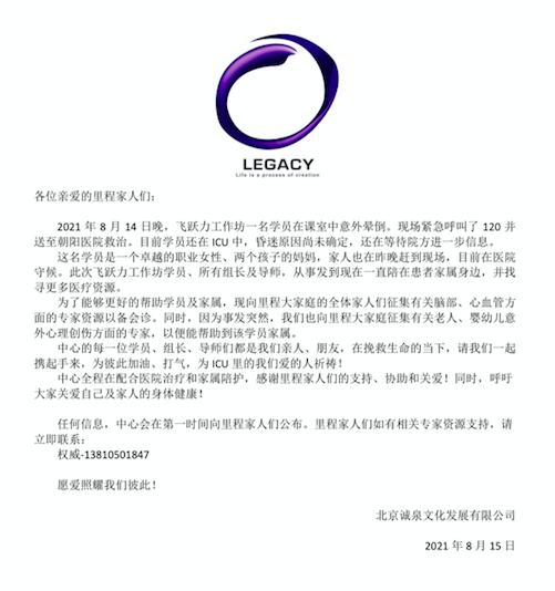 """神圣计划安卓官方下载_疑被""""精神控制""""?DCM创投董事总经理意外去世 年仅32岁"""