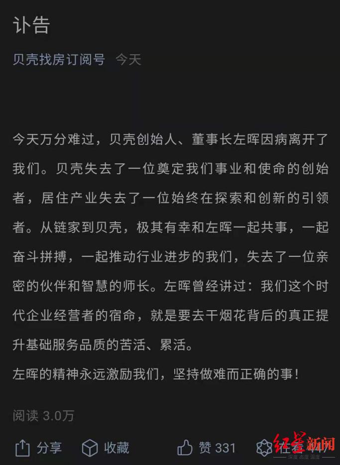 壳牌公司创始人左辉去世了,刚刚超过房地产首富