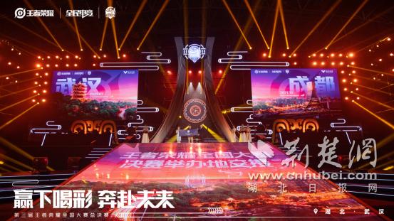 第三届王者荣耀全国大赛在武汉圆满落幕