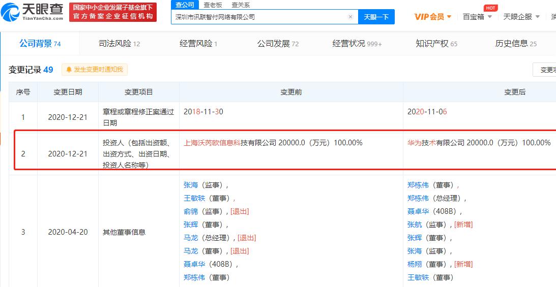 """华为收购讯联智付获支付牌照 或更多为""""合规""""考虑"""