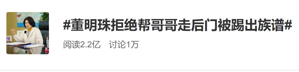 """董明珠被踢出族谱上热搜!自称30年没有周末""""左臂右膀""""先后离职"""