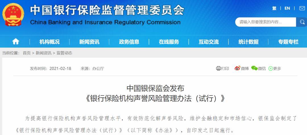 董事长为第一责任人!银保监会发布新规 银保信声誉风险重要性增强