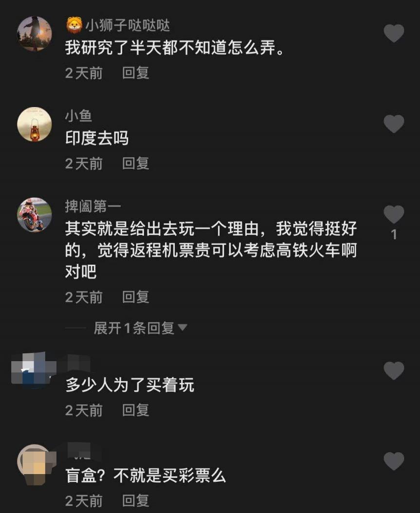"""海瑶seo_66元说走就走?机票盲盒上新被""""秒光""""!网友吐槽:这就是买彩票插图6"""