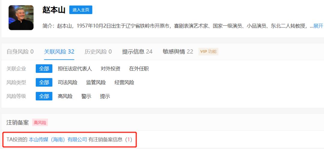 刷屏!赵本山旗下公司被注销 清算组已成立 昔日传媒王国何去何从?