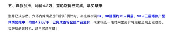 """北京首个""""双集中""""土拍落槌之后:8折豪宅首现 房企利润被压缩 新房质量存隐忧"""