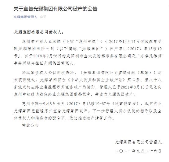 光耀集团宣布破产是啥情况?两次重组上市也未能改变破产结局吗?