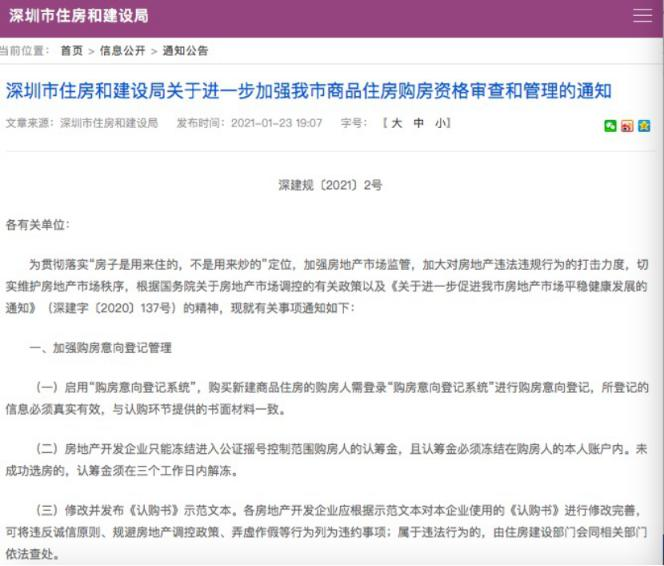 深圳楼市调控升级 严格审查购房人身份和资金来源