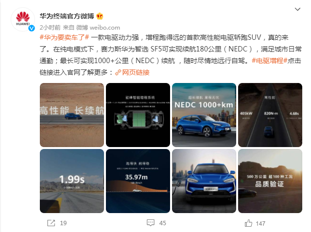 华为官方宣布已开始销售汽车,并表示自动驾驶比特斯拉好得多。 于承东将亲自主持这次神秘的会议。 特斯拉很尴尬:用户为车展网站辩护。