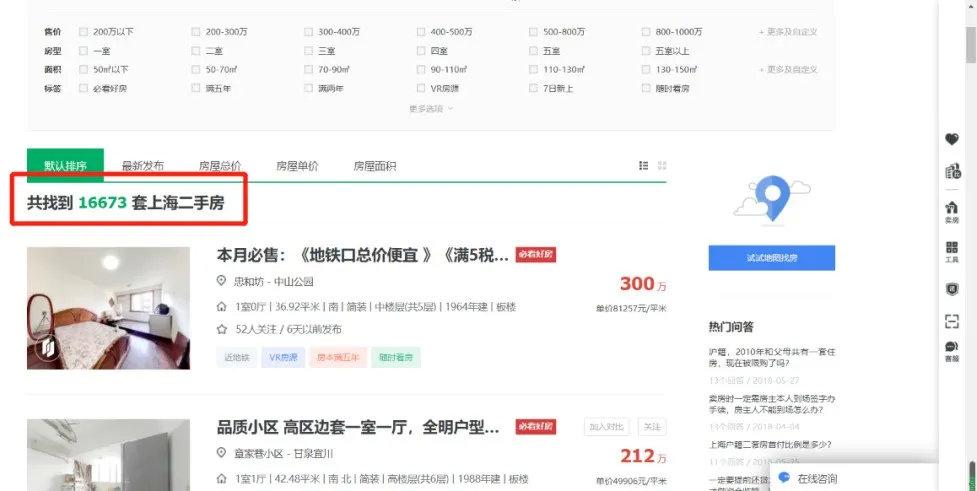 """北京出手:銀保監對4家銀行啟動立案調查! 鏈家上海2萬多套二手房""""不見了"""" _ 東方財富網"""