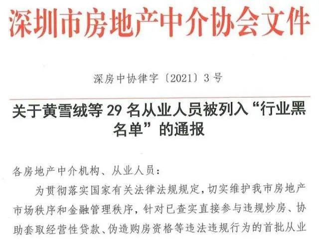 射击!29人被房地产经纪人协会