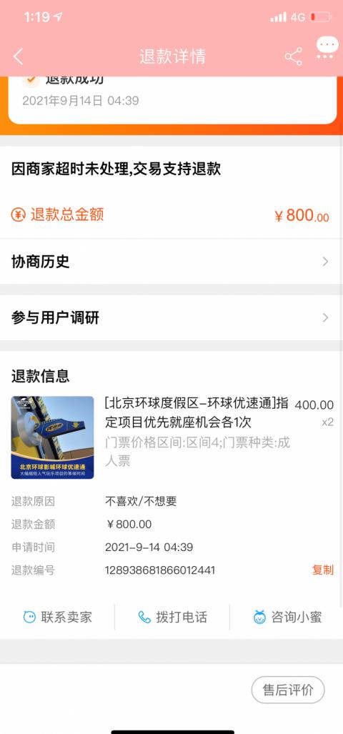 神圣计划安卓官方下载_飞猪道歉!