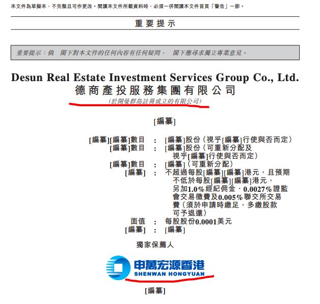 德商投资服务香港IPO:意外收购致管理面积大幅增加蔡奎家族信托参与投资
