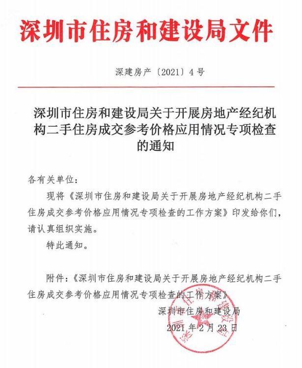 深圳:严格查处中介机构二手房挂牌价格超过交易参考价格的行为