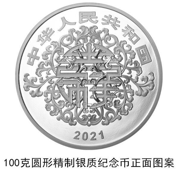 欧亿招商主管958337央行2021年5月9日起发行2021吉祥文化金银纪念币一套