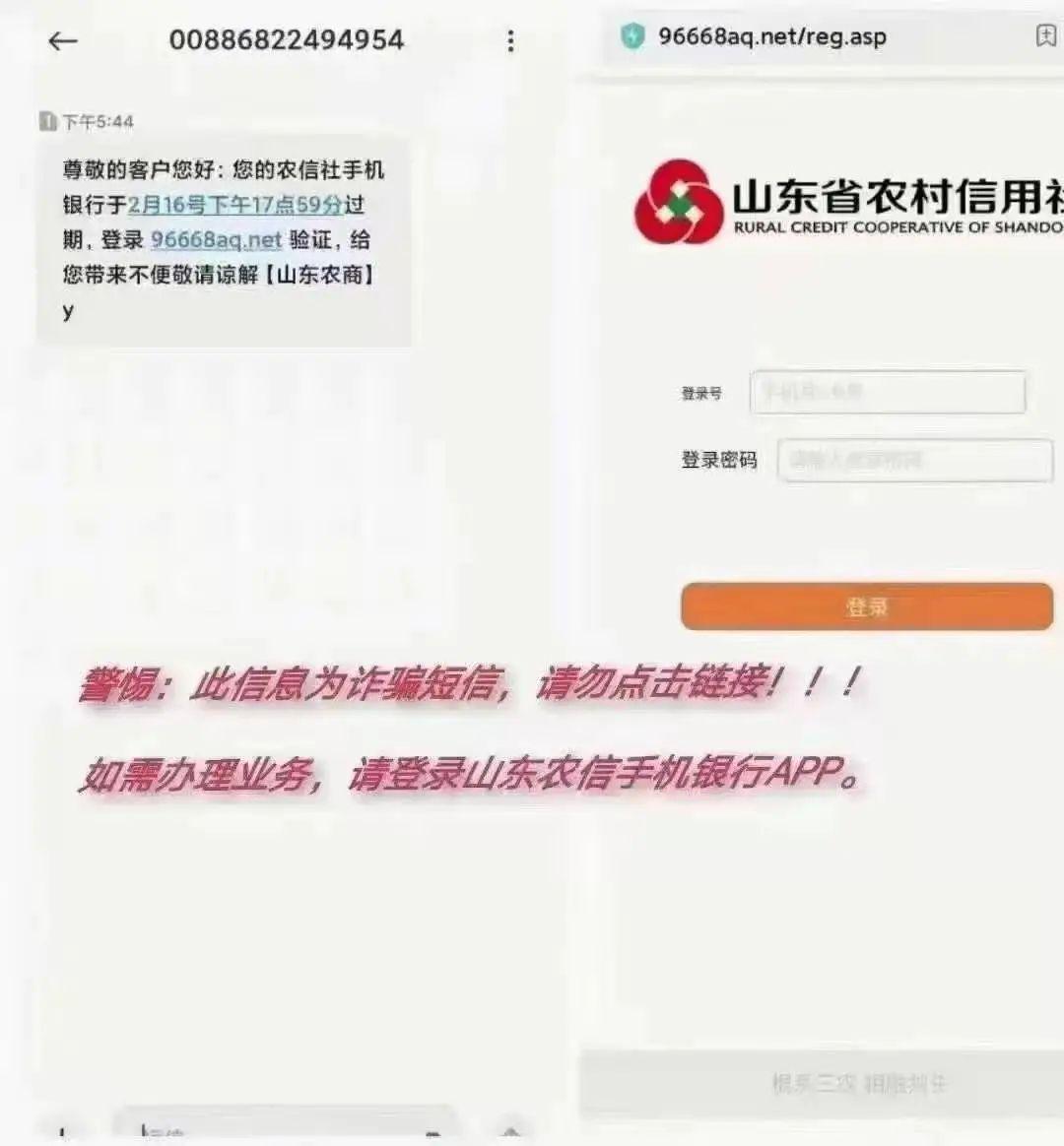 """""""银行""""发来的短信还能有假?山东提示钓鱼网站的新套路!"""