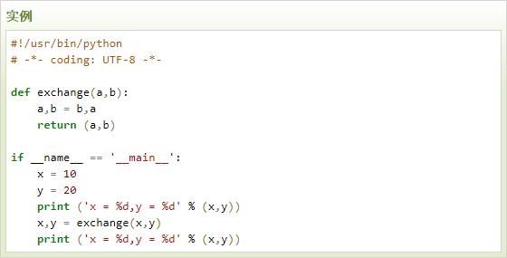 云计算开发:Python实践示例——两个变量值互换