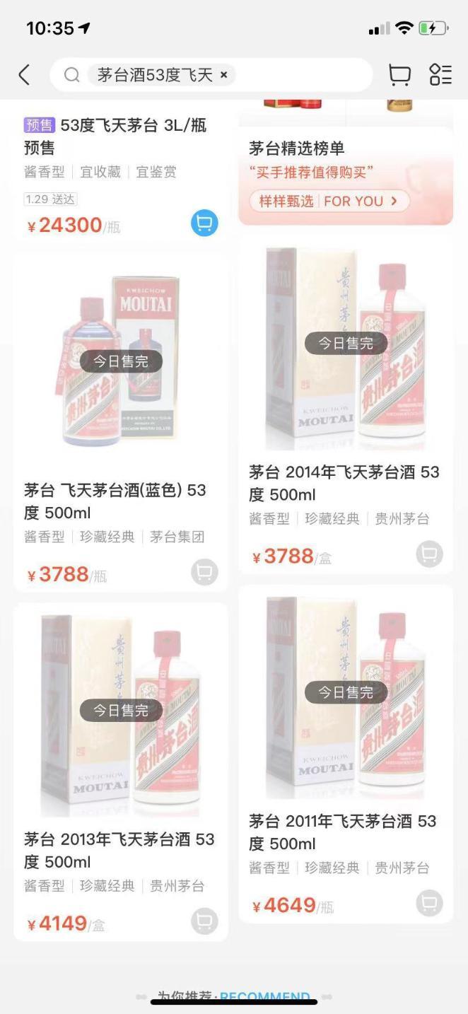 """上海""""严打""""茅台加价出售!超1499元即没收! 盒马等多商家紧急下架"""