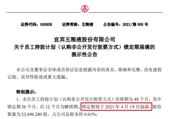 取消对五粮液股票的禁令,三年来已提高了11倍,将创造出一批亿万富翁。
