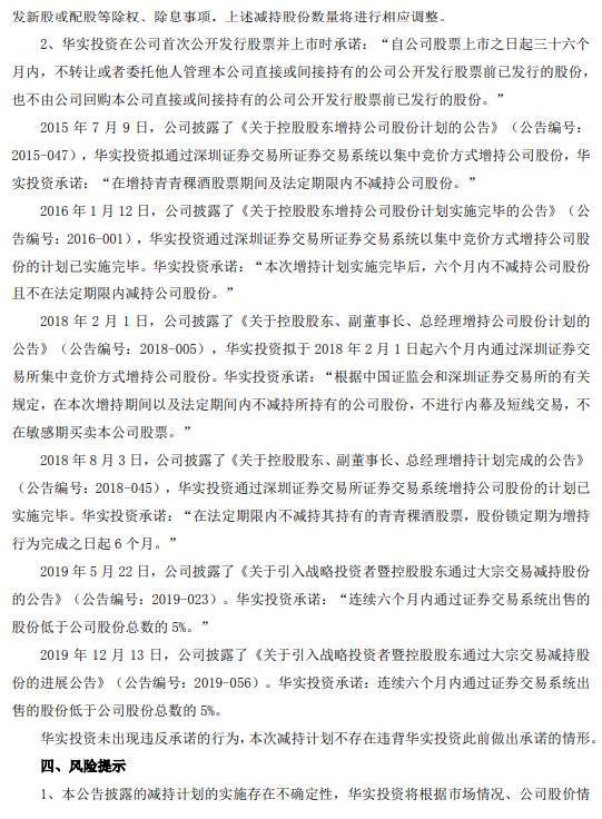 青青稞酒:控股股东拟减持不超2.016%股权