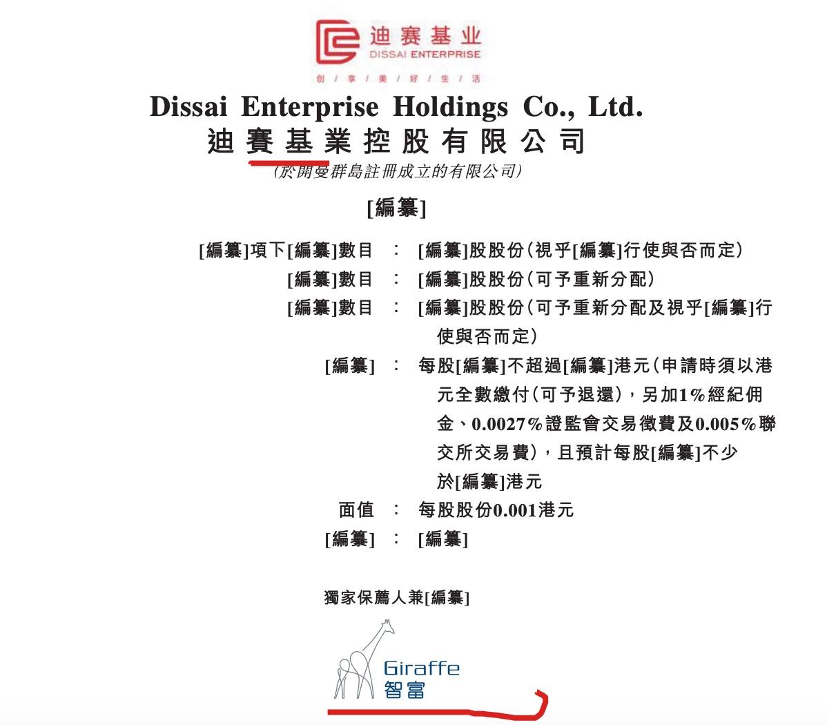 迪赛基金会赴香港IPO:利润3576万突击分红5200万