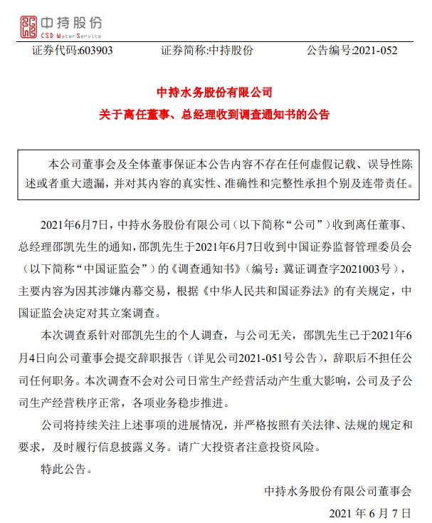 《【恒达在线娱乐】重磅!四川信托实控人被刑事拘留!股价暴跌超90% 10万股民踩雷》