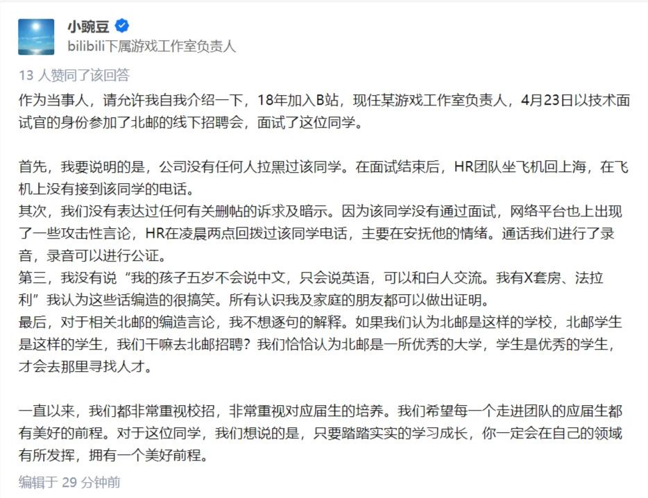 B站面试官被曝校招时炫富并贬低北邮应试者,本人否认,B站被要求公开道歉