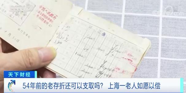 54年前的老存折还能支取吗?上海一老人如愿以偿