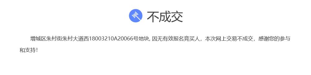 广州添城区1宗商住用地流拍