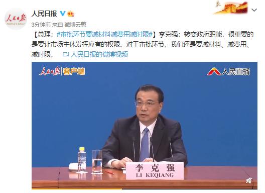 李克强总理:审批过程应该减少材料,降低成本,减少时间限制