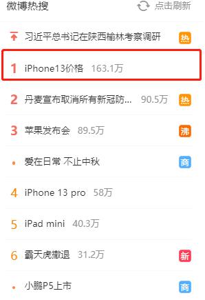 苹果iPhone 13正式发布