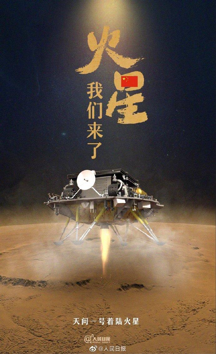 我国的第一个火星探索任务成功登陆火星