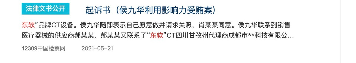 东软医疗弃沪赴港IPO
