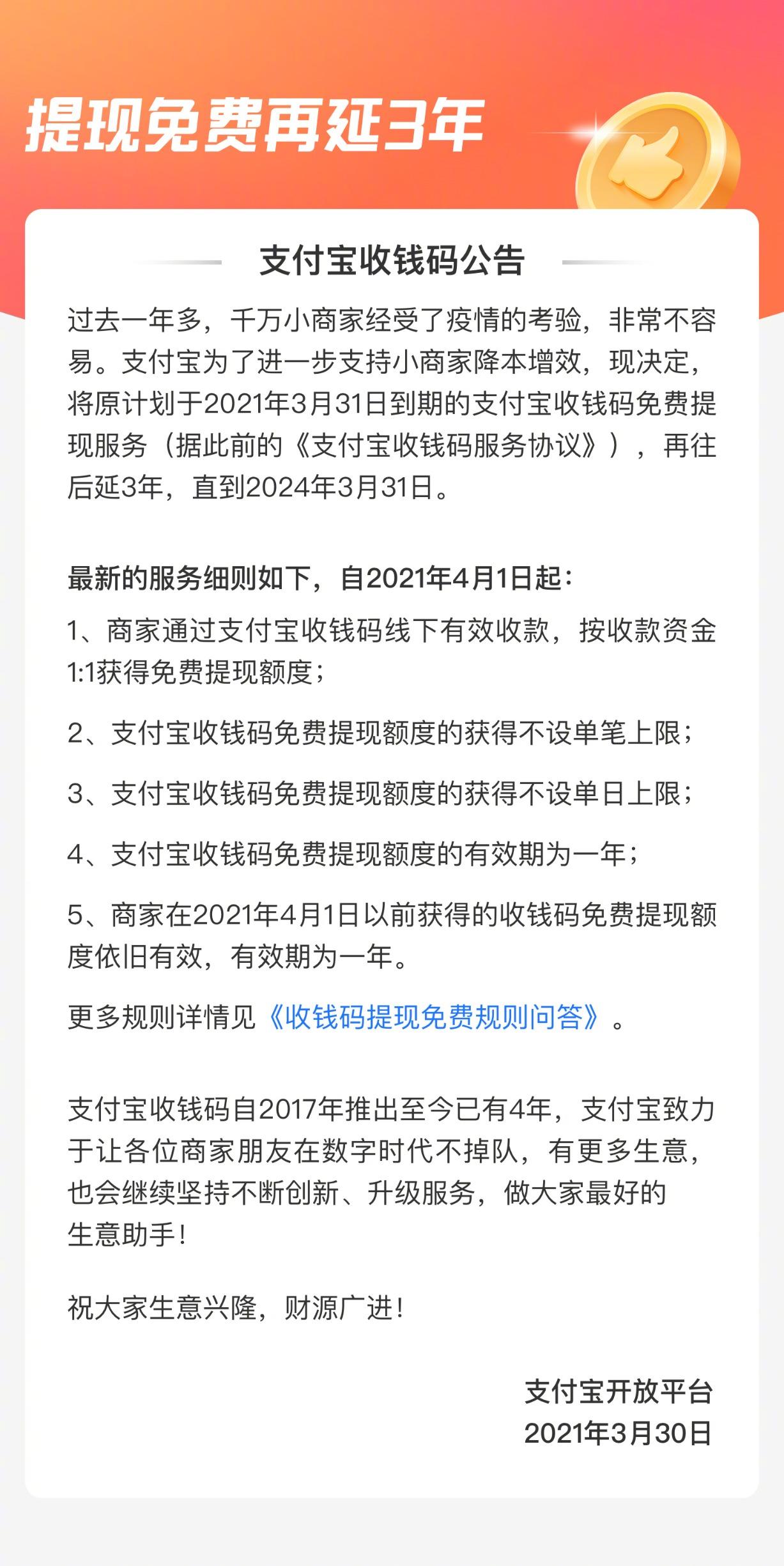 支付宝官方微博:支付宝收钱码提现免费服务再延长3年