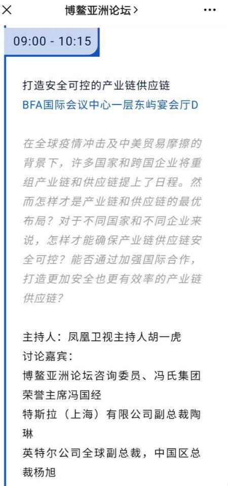 """特斯拉陶林不在今天的博ao论坛上,并曾表示过""""不可能损害""""权利的保护_东方财富网"""