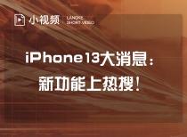iPhone13大消息:新功能上热搜!
