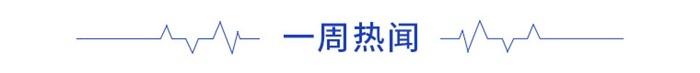 《【沐鸣平台手机版登录】前瞻无人机产业全球周报第110期:在外星飞无人机!采用高通平台的无人直升机成功着陆火星》