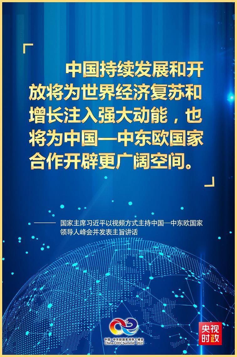 习近平:中国的可持续发展和开放将为中国与中东欧国家的合作开辟更广阔的空间