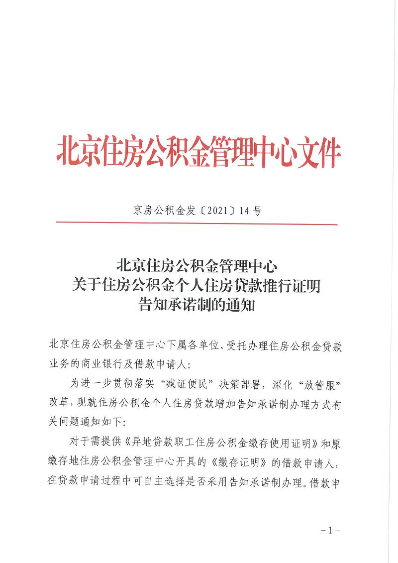 北京公积金个人住房贷款推行证明告知承诺制 无需再开相关证明