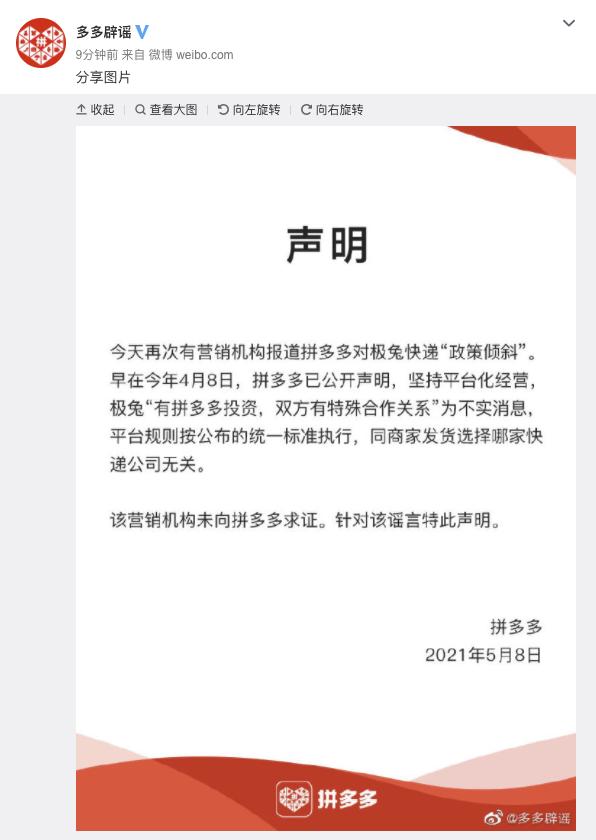 拼多多再次发表声明,否认其对JituExpress的