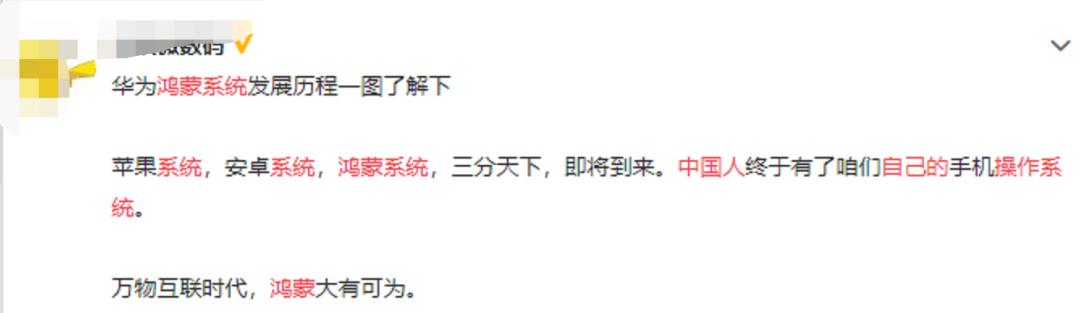 鸿蒙手机正式发布!网友沸腾:中国人终于有了自己的手机操作系统