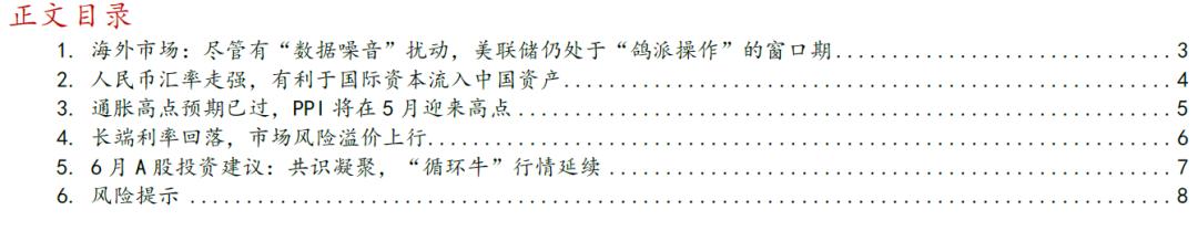 """华西策略:A股仍具备""""结构性行情""""特征  """"循环牛""""行情延续"""