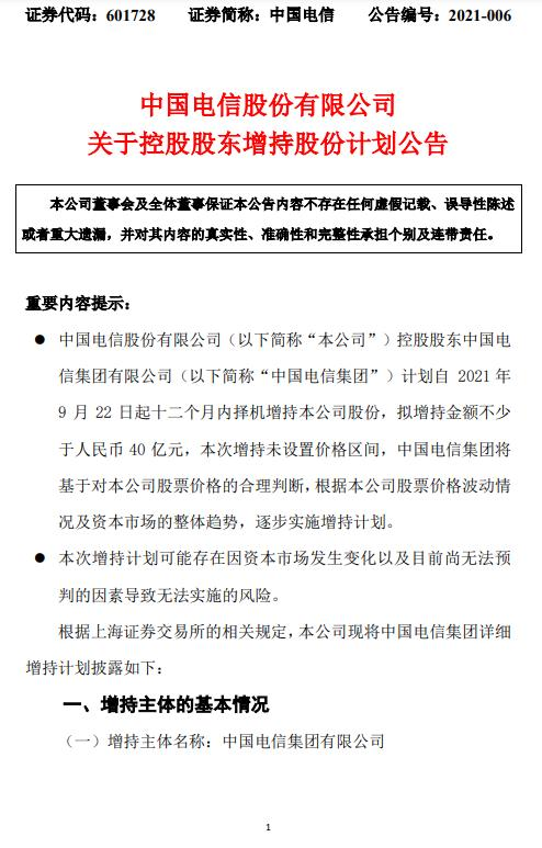 中国电信601728:控股股东中国电信集团拟增持不少于40亿元图1